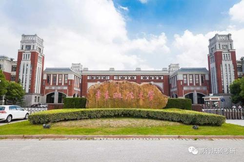 华东政法大学成考