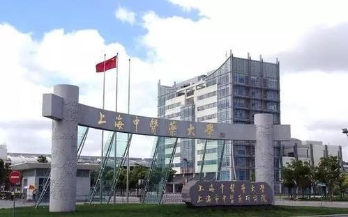上海中医药大学成考