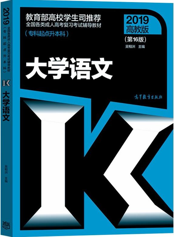 成人考试网_专升本成考教材《大学语文》_上海成人高考网