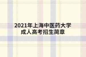 2021年上海中医药大学成人高考招生简章